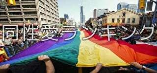 同性愛ランキング